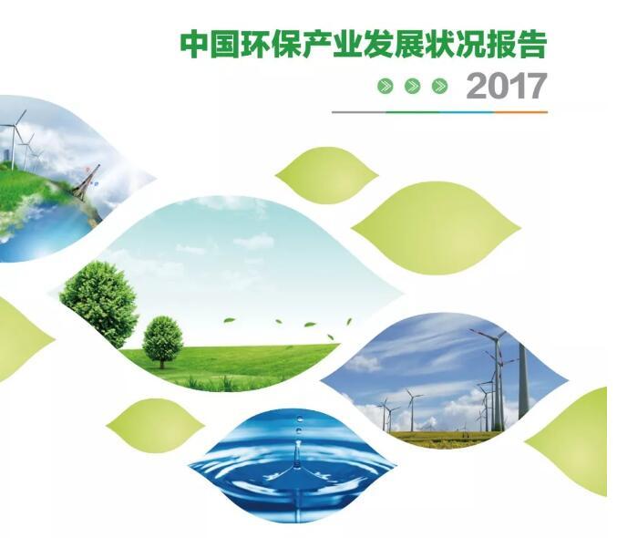 中国环保产业协会发布最新环保产业发展状况报告